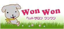 wonwon