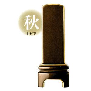 純面粉【かなでⅡ】セピア