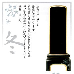 純面粉【かなで】結晶